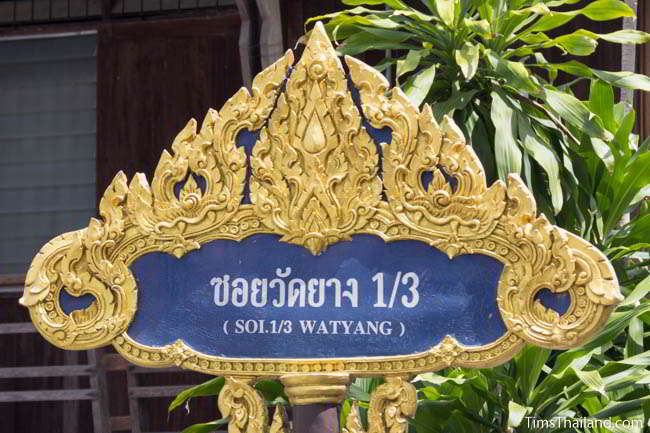 Naga street sign from Phetchaburi city