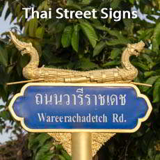 Thai street sign from Yasothon with naga