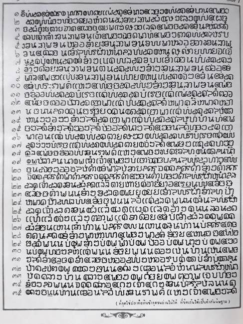 illustration of script from the Ramkhamhaen inscription