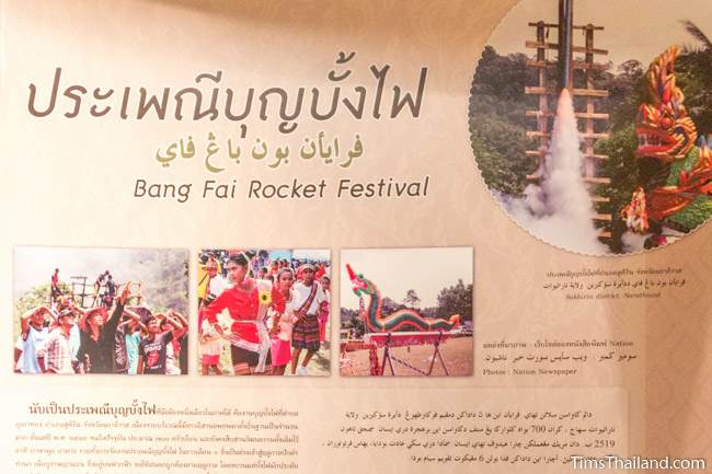 bang fai rocket festival sign in Narathiwat City Museum