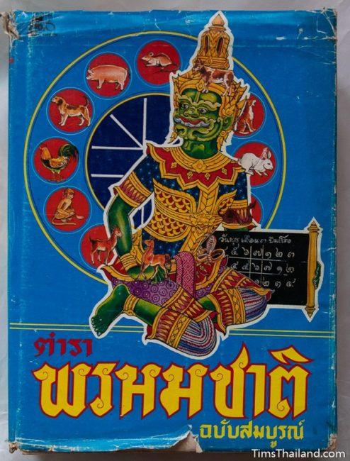 Thai astrology book