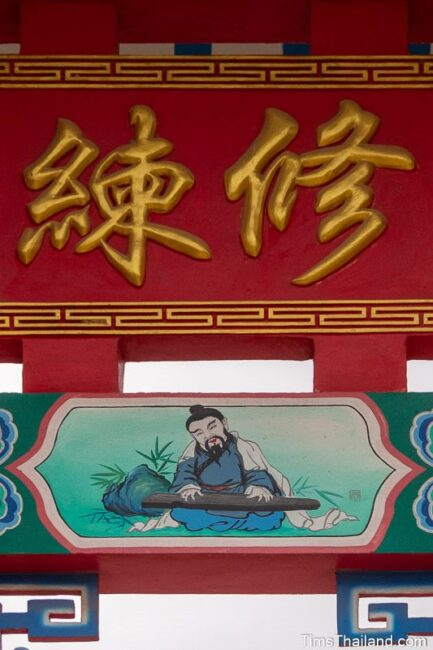 painting of person playing a guqin